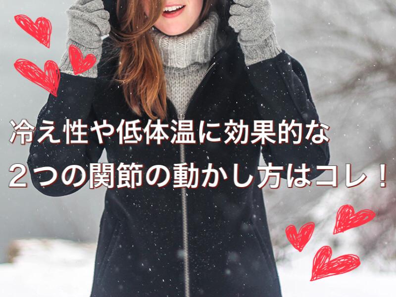 冷え性 寒さ 冷え性改善 低体温 辛い ストレッチ 温まる