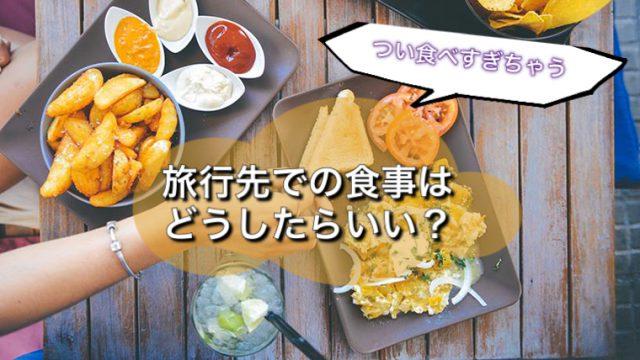 旅行 ダイエット中 食べ過ぎ 食事