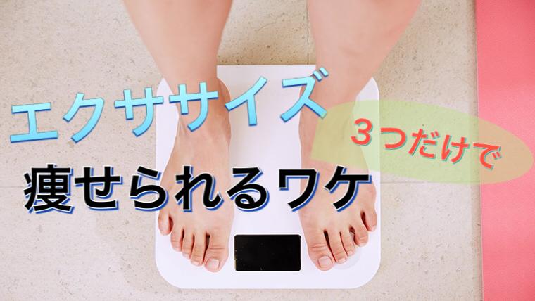 エクササイズ 簡単 3つだけ 痩せる
