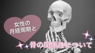 生理周期 月経周期 生理 骨 関係性