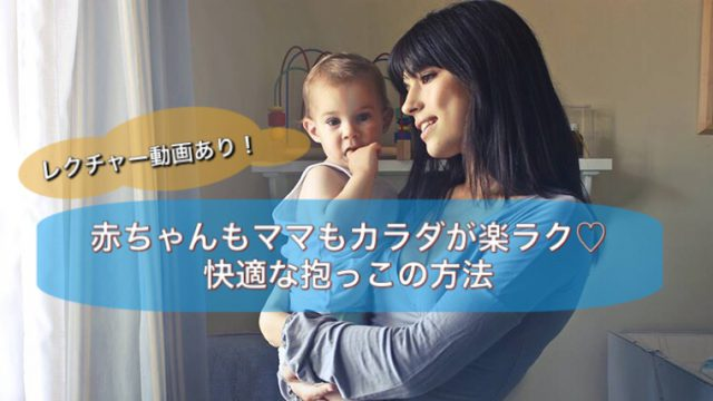 赤ちゃん抱っこの仕方 抱っこの方法 肩こり 手首痛い