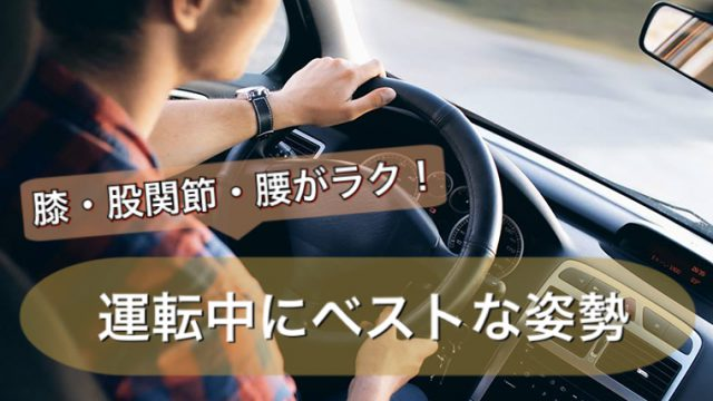 運転中 腰痛 姿勢 座り方 車