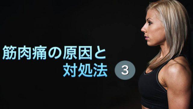 筋肉痛痛い ツライ 防ぐ 予防 生活習慣
