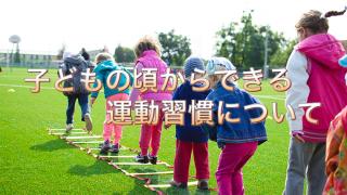 子ども 子供 運動 習い事 未就園児