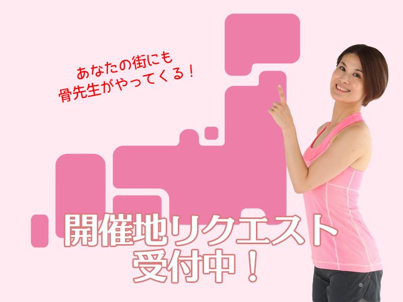 骨先生 柴田郁恵 骨セミナー 全国開催