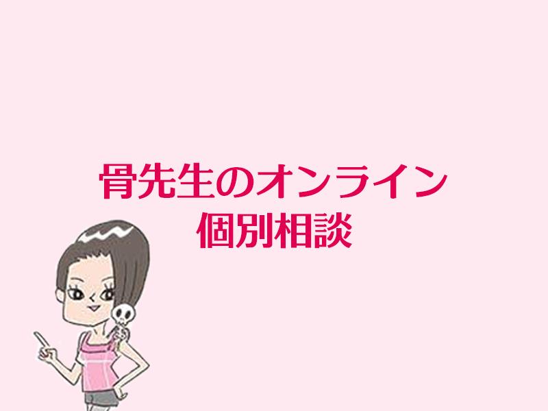 骨先生 柴田郁恵 骨セミナー