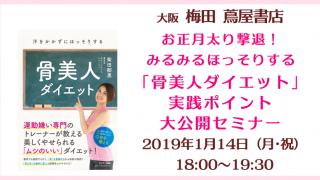 柴田郁恵 骨先生 大阪 梅田 蔦屋書店 イベント