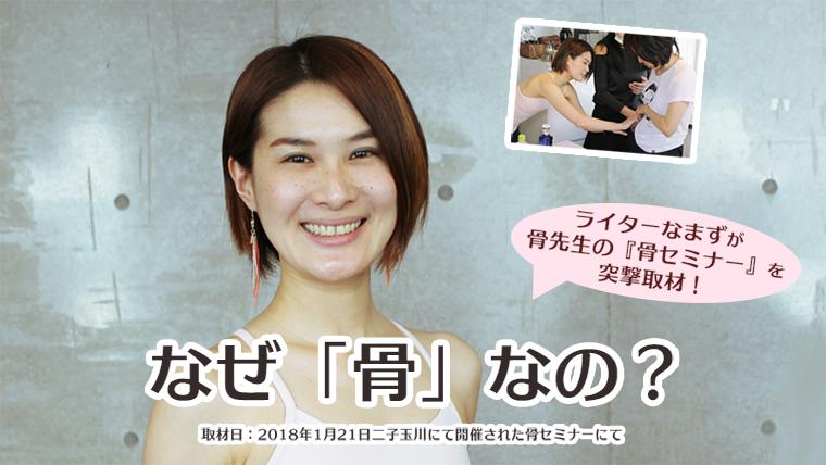 骨先生 柴田郁恵 骨美人ダイエット