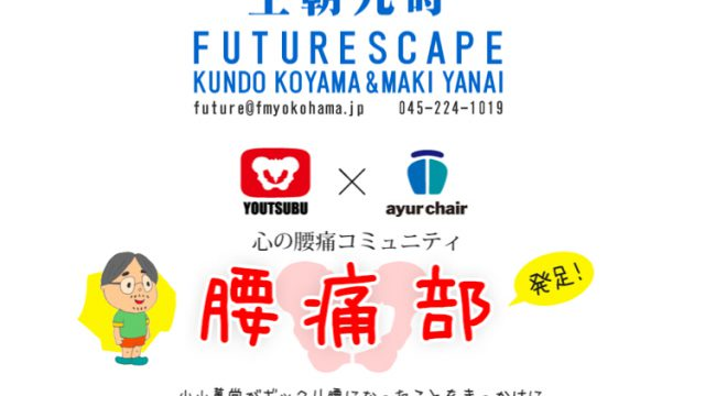 FM横浜「Futurescape/土朝九時」骨先生 骨美人ダイエット ゲスト出演