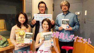 FM横浜 フューチャースケープ 小山薫堂 柳井麻希 土朝九時
