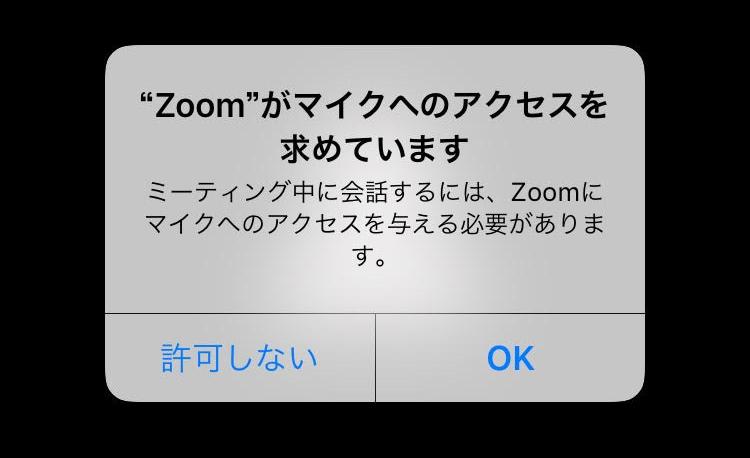 骨セミナー 骨美人ダイエット Zoom接続方法