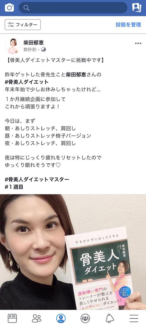骨美人ダイエットマスターコンテスト 柴田郁恵